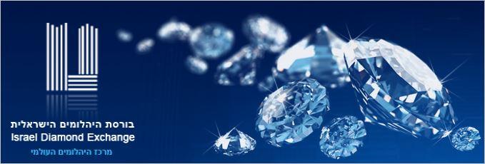 israel-diamond-exchange